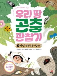 우리 땅 곤충 관찰기. 3: 냠냠 쩝쩝 곤충의 밥상