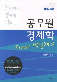 공무원 경제학 Final 핵심체크: 미시편(2012)(공무원 경제학 완성시리즈) #