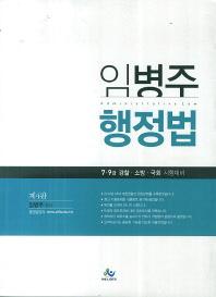 임병주 행정법(4판)