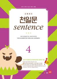 초등코치 천일문 Sentence. 4(세이펜 적용)
