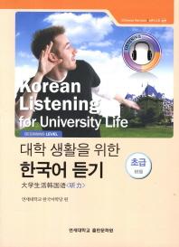 대학 생활을 위한 한국어 듣기 초급(CD1장포함)(전5권)