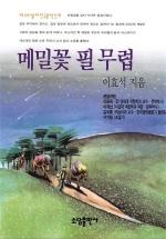 메밀꽃 필 무렵(베스트셀러한국문학선 9)