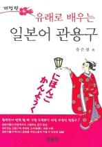 일본어 관용구(유래로 배우는)(개정판)