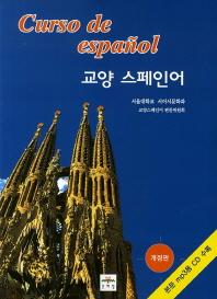 교양 스페인어(CD1장, VCD3장포함)