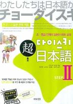 초 다이스키 일본어 STEP. 2(CD1장포함)(다이스키 일본어 시리즈)