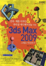 3DS MAX 2009 그대로 따라하기