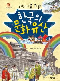 한국의 문화유산(어린이를 위한)(우리 문화역사 5)