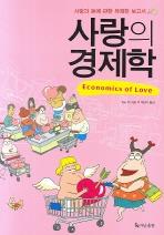 사랑의 경제학