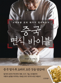 중국 면식 바이블(국보급 요리 대가가 전수하는)(양장본 HardCover)