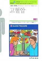 고혈압(패밀리닥터 시리즈 001)
