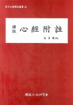 심경부주(역주)(2판)
