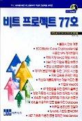 비트프로젝트 77호(CD-ROM 1장 포함)