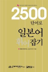 2500단어로 일본어 휘어잡기