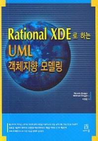 UML 객체지향 모델링(Rational XDE로 하는)