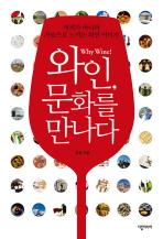 와인 문화를 만나다