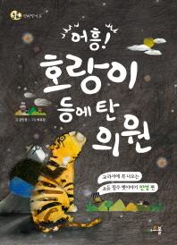 어흥 호랑이 등에 탄 의원(돌콩 옛이야기 5)