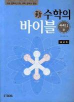 수학 1(하) 해설집(신 수학의 바이블)