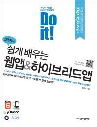 입문자도 쉽게 배우는 웹앱&하이브리드앱(Do it!)(전면개정판 2판)