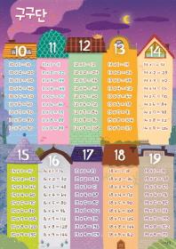 시멘토 학습벽보 학습앱 구구단편 (10~19단)