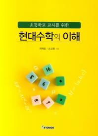 현대수학의 이해(초등학교 교사를 위한)