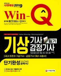 기상기사 감정기사 필기 단기완성(2019)(Win-Q)