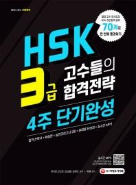 HSK 3급 고수들의 합격전략 4주 단기완성