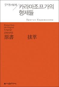 카라마조프가의 형제들(5% 원서발췌)