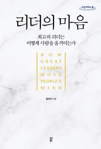 리더의 마음(큰글자도서)(다산 리더스 원)