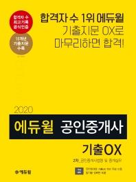공인중개사법령 및 중개실무 기출OX(공인중개사 2차)(2020)(에듀윌)