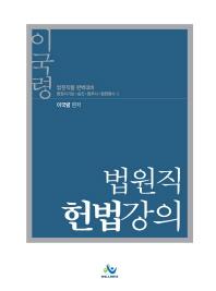 이국령 법원직 헌법강의