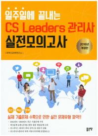 CS Leaders(CS 리더스) 관리사 실전모의고사(2016)(일주일에 끝내는)(개정판)