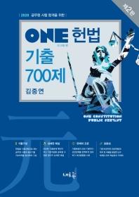 헌법 기출 700제(2020)(ONE)(2판)