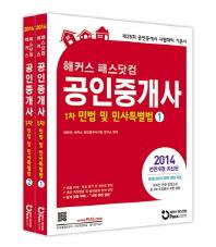 민법 및 민사특별법 세트(공인중개사 기본서 1차)(2014)