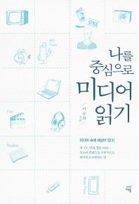 나를 중심으로 미디어 읽기 ///5013