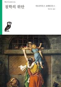 철학의 위안(부클래식 79)
