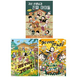 귀신 선생님 시리즈 3권 세트(노트 증정) : 진짜 아이들+고민 해결 1,2