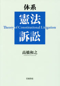 體系憲法訴訟