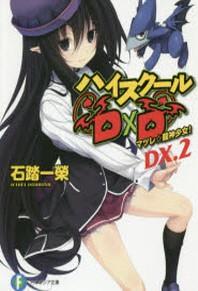 [해외]ハイスク-ルD×D DX.2