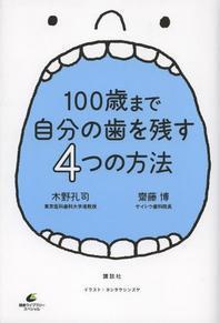 [해외]100歲まで自分の齒を殘す4つの方法