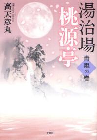 湯治場桃源亭 靑嵐の卷