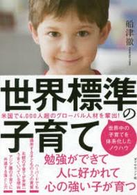 [해외]世界標準の子育て