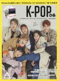 "K-POPぴあ WANNA ONE誕生に迫る!「PRODUCE 101 SEASON2」""超""大特集號 JBJ,チョン.セウン,MXM,RAINZ,ETC"
