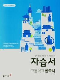 고등 한국사 자습서(노대환)(2021)