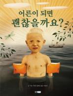 어른이 되면 괜찮을까요  ? (아이빛 세계그림책, 118)