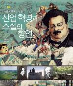 산업혁명과 소설의 향연(문학의 광장 8)