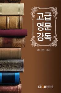 고급영문강독(워크북포함)