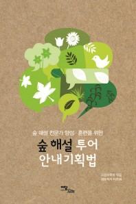 숲 해설 투어 안내기획법(숲 해설 전문가 양성, 훈련을 위한)