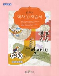 중학교 역사1 자습서(2013)(신사고)