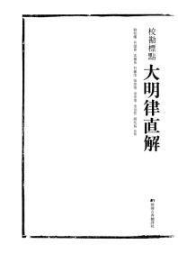교감표점 대명률직해 [양장/초판]
