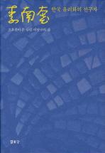 이남규: 한국 유리화의 선구자(양장본 HardCover)
